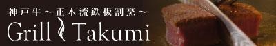 神戸牛〜正木流鉄板割烹〜 GRILL TAKUMI