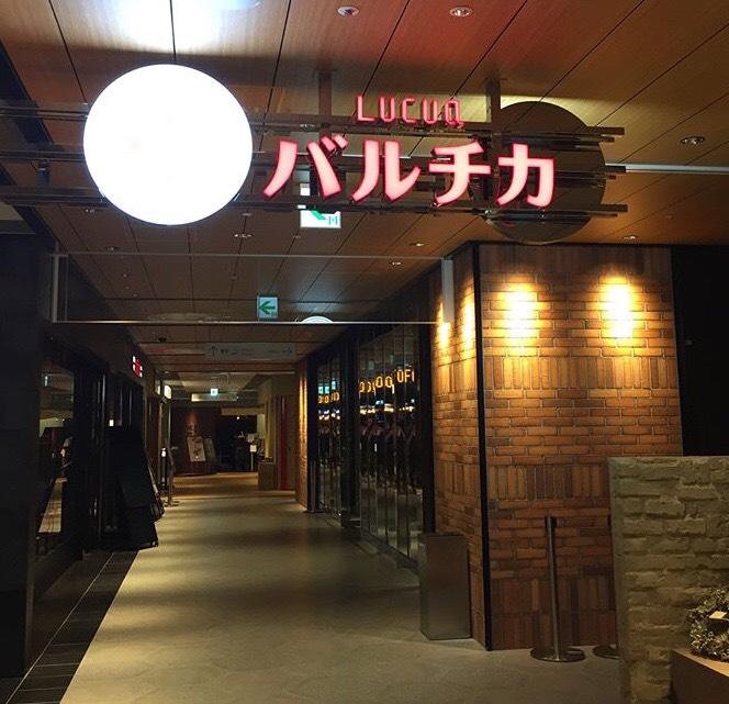 大阪 ルクア