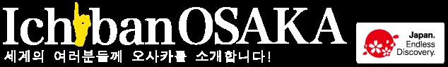 오사카 관광, 맛집 사이트 IchibanOSAKA (이치방 오사카)