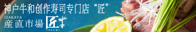 神户牛和创作寿司专门店 匠