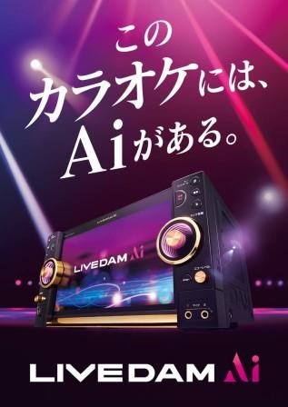 The first machine in the area! The latest LIVE DAM Ai system is now here at Juso branch! Check it out!